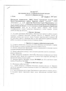 Договір-сміття-МКПГатне-2017-03-02-1