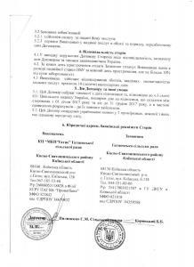 Договір-сміття-МКПГатне-2017-03-02-2